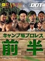 【VR】DDTキャンプ場プロレス 2017年9月3日 前半