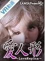 【VR】心霊曼邪羅VR 愛人形~LoveReplica~