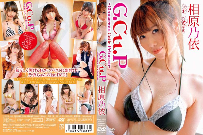 【相原乃依動画】G.CU.P~Glamorous-Cutie-Princess~-相原乃依のダウンロードページへ