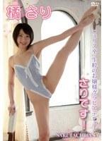 【さりです! 橘さり】スレンダーなエロい美尻のお嬢様アイドルの、橘さりのグラビア動画!