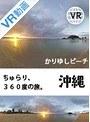 【VR】ちゅらり、360度の旅。@かりゆしビーチ
