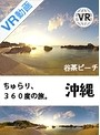 【VR】ちゅらり、360度の旅。@谷茶ビーチ