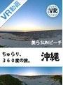 【VR】ちゅらっと、360度の旅。@美らsunビーチ