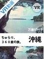 【VR】ちゅらり、360度の旅。@万座ビーチ