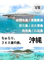 【VR】ちゅらり、360度の旅。@離島ドローン