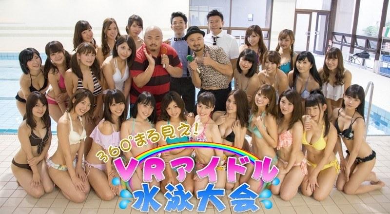 【クロちゃん(安田大サーカス)動画】【VR】VRグラビアアイドル水泳大会2-パン食い競争-一回戦のダウンロードページへ