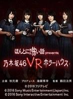 【VR】ほんとにあった怖い話presents 乃木坂46VRホラーハウス