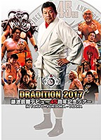 【独占】DRADITION 2017 藤波辰爾デビュー45周年記念ツアー IN TOKYO 後楽園ホール大会 2017年4月20日