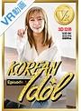 【VR】episode 01 KOREAN IDOL