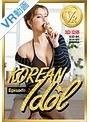 【VR】episode 02 KOREAN IDOL