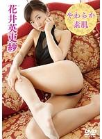 【花井英吏紗動画】やわらか素肌-花井英吏紗