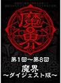 第1回~第8回 魔界 ~ダイジェスト版~ (無料)