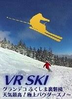 SKI !スキー!