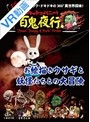 【VR】ブラッシュ・バニーと百鬼夜行