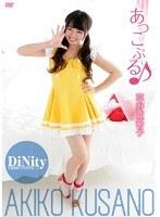 【あっこぷる♪ 草野亜希子】水着で制服でコスプレの女の子美少女アイドルの、草野亜希子のSMグラビア動画!