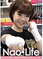 【飯田なお動画】Nao・Life-飯田なお