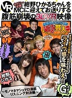 【VR】最前列よりさらに前!近すぎる芸人 vol.7