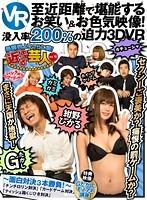 【VR】最前列よりさらに前!近すぎる芸人 vol.10