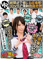 【VR】最前列よりさらに前!近すぎる芸人 vol.12