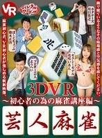 【VR】最前列よりさらに前!近すぎる芸人 vol.13