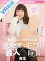【VR】近過ぎる芸人×モテ期の晩餐~部屋とたっちゃんと私~ 吉住