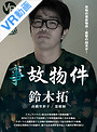 【VR】最前列よりさらに前!近すぎる芸人スペシャル vol.6 事故物件 鈴木拓・高橋里彩子