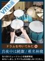 【VR】ドラムを叩いてみた 真夜中は純潔/椎名林檎