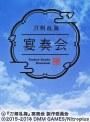 『刀剣乱舞』宴奏会 東京公演 千秋楽