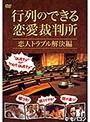行列のできる恋愛裁判所 恋人トラブル解...