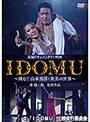 IDOMU~挑む!