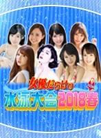 【VR】女優だらけの水泳大会2018春 1