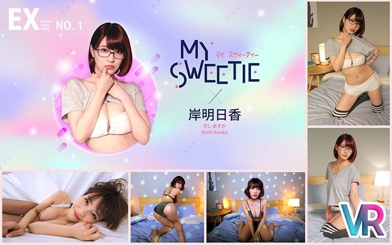 【VR】My Sweetie 2D/3D (マイ スウィーティ 2D/3D)