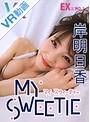 【VR】My Sweeti...
