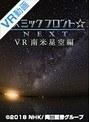 【VR】コズミックフロント☆NEXT VR 南米星空編