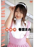 大注目のかわいいロリ系レースクィーン'春菜まみ'ちゃんが、2005年のファーストイメージ発売からグラビアでも大活躍!