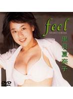【黒羽夏奈子 動画】feel-黒羽夏奈子-巨乳