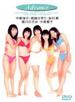 【中根祥子動画】Advance-イメージビデオ