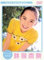 【鉢嶺杏奈動画】鉢嶺杏奈-美少女
