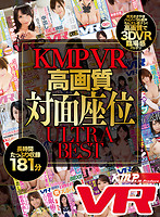 【VR】KMPVR 高画質 対面座位 ULTRA BEST
