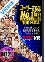 【VR】ユーザー支持率No...