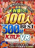 【VR】これが歴代のKMPVRだ!豪華メガ盛り!!100人300分BEST PERFECT SELECTION