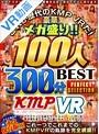 【VR】これが歴代のKMP...