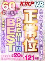 【VR】KMP VR 正常位PREMIUM BEST