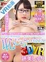 【VR】3DVR 新少子化...
