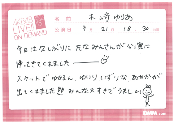 【AKB48】木崎ゆりあ応援スレ☆175【ゆりあぴーす】©2ch.netYouTube動画>133本 ->画像>1723枚
