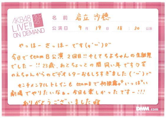 【AKB48】岩立沙穂応援スレ♪part52【さっほー】 YouTube動画>48本 dailymotion>1本 ->画像>451枚