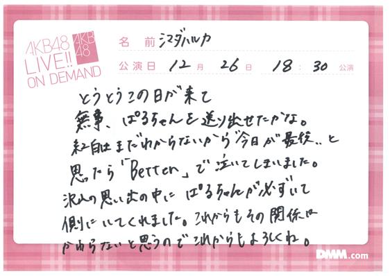 【AKB48】島崎遥香応援スレ★618【ぱるる】YouTube動画>14本 ->画像>498枚