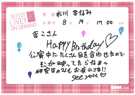 【AKB48】小嶋真子ちゃん応援スレ☆66【こじまこ】YouTube動画>16本 ->画像>387枚