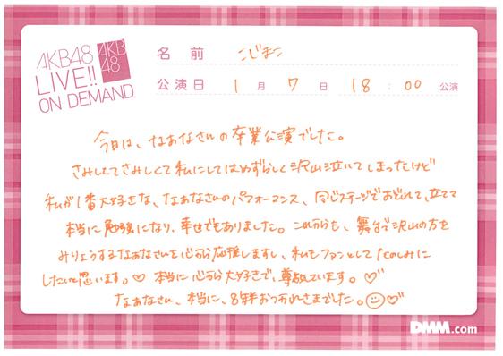 【AKB48】小嶋真子ちゃん応援スレ☆66【こじまこ】YouTube動画>25本 ->画像>1042枚