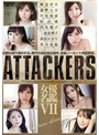 ATTACKERS 女優名...